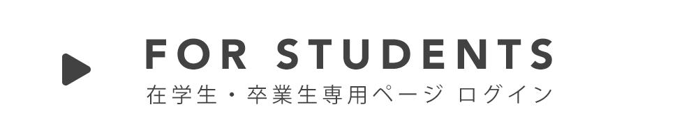 FOR STUDENTS|在校生・卒業生専用ページ ログイン
